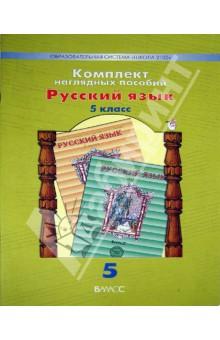 Комплект наглядных пособий. 5 класс. Русский язык. В 5 частях. Часть 5