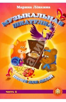 Музыкальная шкатулка. Песни для детей. Часть 2