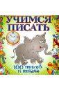 Старостина Светлана Анатольевна Учимся писать