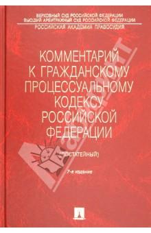 Комментарий к Гражднскому Процессуальному Кодексу Российской Федерации (постатейный) правовые акты проспект комментарий к гражданскому кодексу рф учебно практический к ч 3