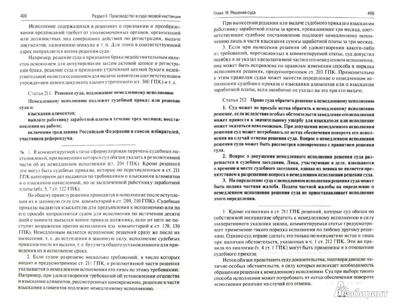 Иллюстрация 1 из 3 для Комментарий к Гражднскому Процессуальному Кодексу Российской Федерации (постатейный) - Алексеева, Аргунов, Горохов   Лабиринт - книги. Источник: Лабиринт