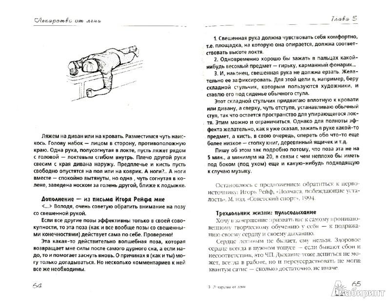Иллюстрация 1 из 14 для Лекарство от лени - Владимир Леви   Лабиринт - книги. Источник: Лабиринт