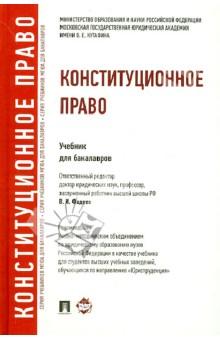 Конституционное право. Учебник для бакалавров