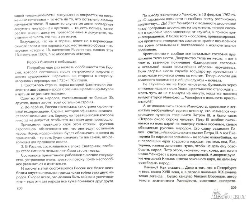 Иллюстрация 1 из 6 для Наполеон - спаситель России. От вас это скрывают! - Андрей Буровский | Лабиринт - книги. Источник: Лабиринт