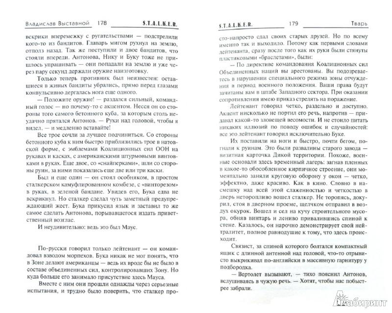 Иллюстрация 1 из 5 для Тварь - Владислав Выставной | Лабиринт - книги. Источник: Лабиринт