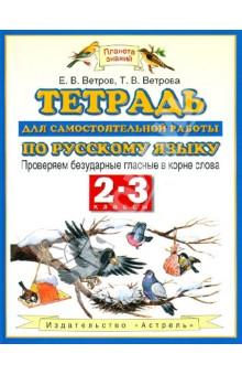 Русский язык. Тетрадь для самостоятельной работы. 2-3 классы. Проверяем безударные гласные