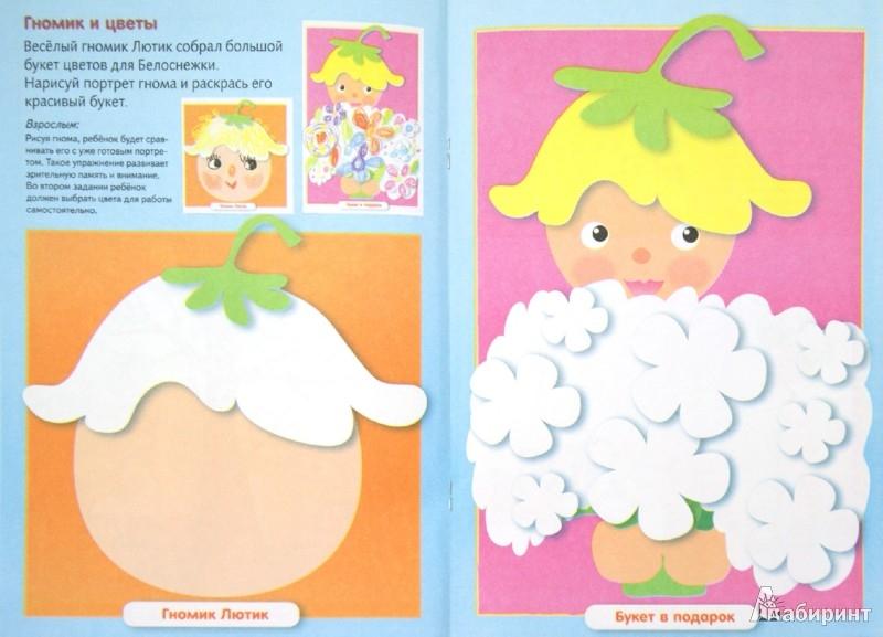 Иллюстрация 1 из 26 для Рисуем цветными карандашами. 3+ | Лабиринт - книги. Источник: Лабиринт