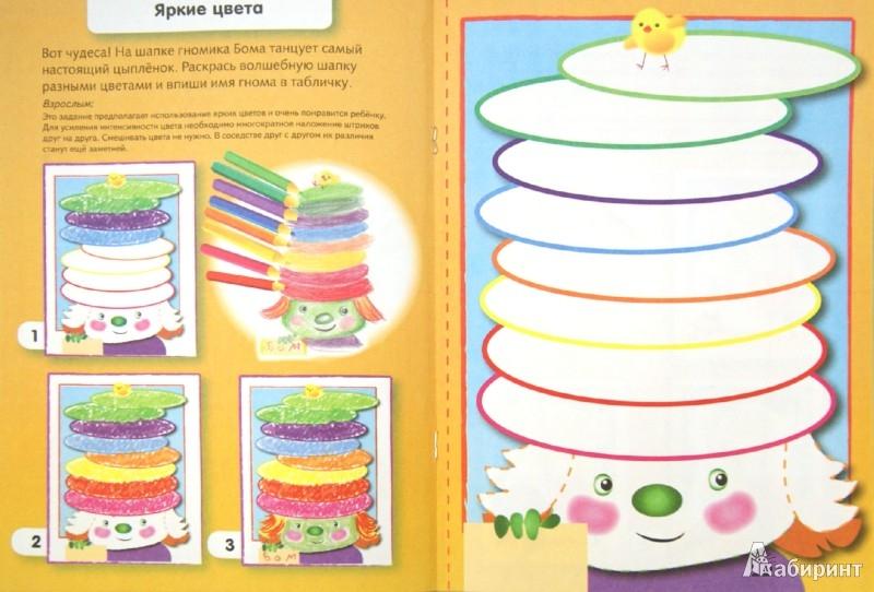 Иллюстрация 1 из 5 для Рисуем цветными карандашами. 5+ | Лабиринт - книги. Источник: Лабиринт