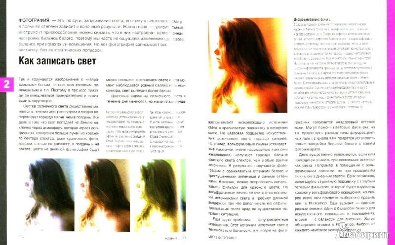 Иллюстрация 1 из 24 для Цвет в дизайне. Мастер-класс - Фрейзер, Бэнкс | Лабиринт - книги. Источник: Лабиринт