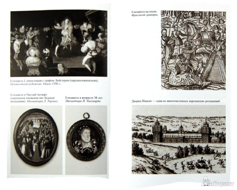Иллюстрация 1 из 11 для Елизавета Тюдор - Ольга Дмитриева   Лабиринт - книги. Источник: Лабиринт