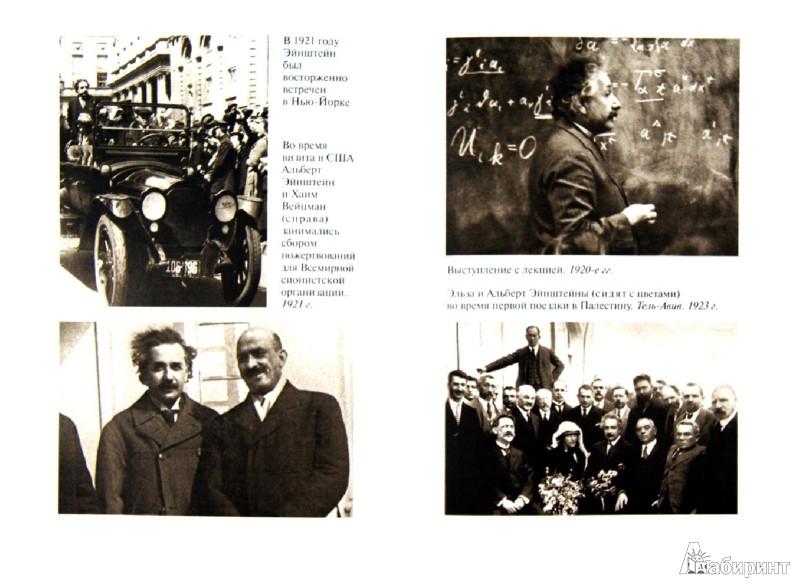 Иллюстрация 1 из 9 для Эйнштейн - Лоран Сексик | Лабиринт - книги. Источник: Лабиринт
