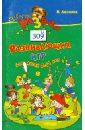 Леонова Н. В. Лучшие развивающие игры для детей от 7 до 11 лет