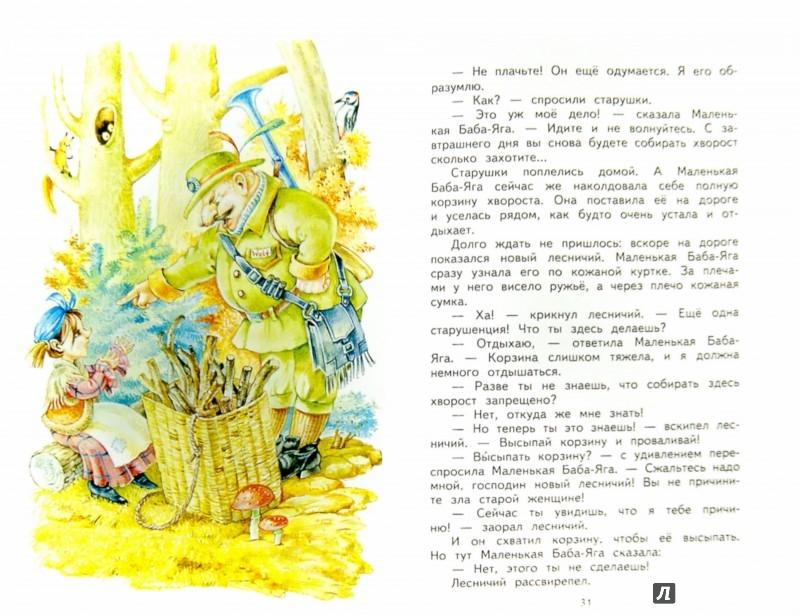Иллюстрация 1 из 38 для Маленькая Баба-Яга - Отфрид Пройслер | Лабиринт - книги. Источник: Лабиринт