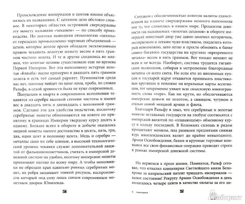 Иллюстрация 1 из 8 для Авантюрист - Роман Терехов | Лабиринт - книги. Источник: Лабиринт
