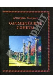 Олерон Дмитрий » Олимпийские сонеты. Стихотворения