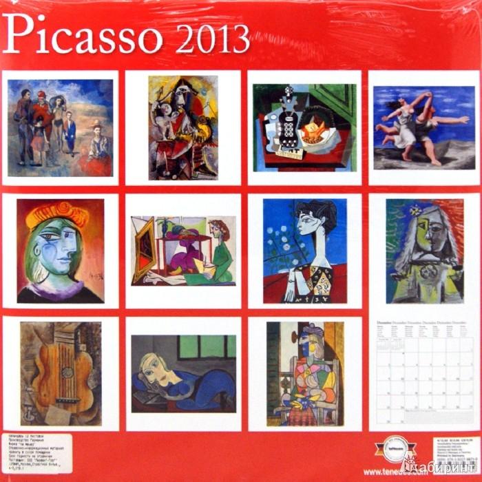 """Иллюстрация 1 из 2 для Календарь 2013 """"Пабло Пикассо"""" (75671)   Лабиринт - сувениры. Источник: Лабиринт"""