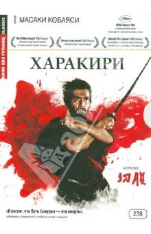 Кино без границ. Харакири (DVD)