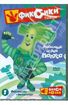 Фиксики. Любимые серии Папуса (DVD) фиксики нелюбимые серии кусачки dvd