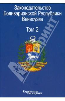 Законодательство Боливарианской Республики Венесуэла. В 3-х томах. Том 2