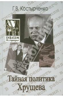 Тайная политика Хрущева. Власть, интеллигенция, еврейский вопрос