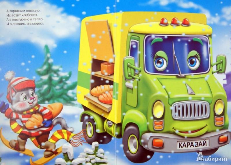 Иллюстрация 1 из 14 для Большие машины - Наталья Ушкина | Лабиринт - книги. Источник: Лабиринт