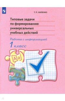 Типовые задачи по формированию универсальных учебных действий. 1 класс. Работа с информацией. ФГОС