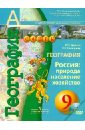 География. Россия: природа, население, хозяйство. 9 класс. Учебник (+DVD)