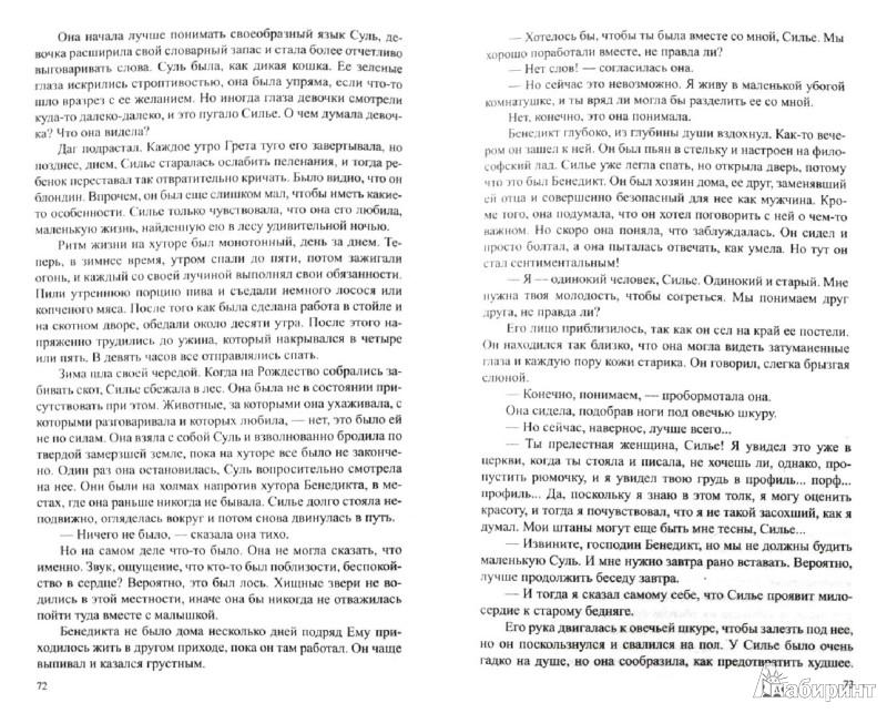 Иллюстрация 1 из 12 для Люди льда: сага. Собрание сочинений в 47 томах. Тома 1-4 - Маргит Сандему | Лабиринт - книги. Источник: Лабиринт