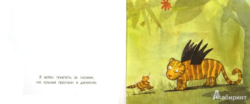 Иллюстрация 1 из 20 для Однажды мама ругалась - Ютта Бауэр | Лабиринт - книги. Источник: Лабиринт