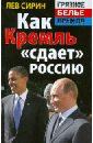 Сирин Лев Как Кремль сдает Россию