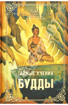 Тайные учения Будды