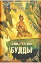 Тайные учения Будды буддийская иконография будды божества учителя буддийская иконография будды божества учителя