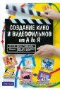 Розенталь Алан Создание кино и видеофильмов от А до Я