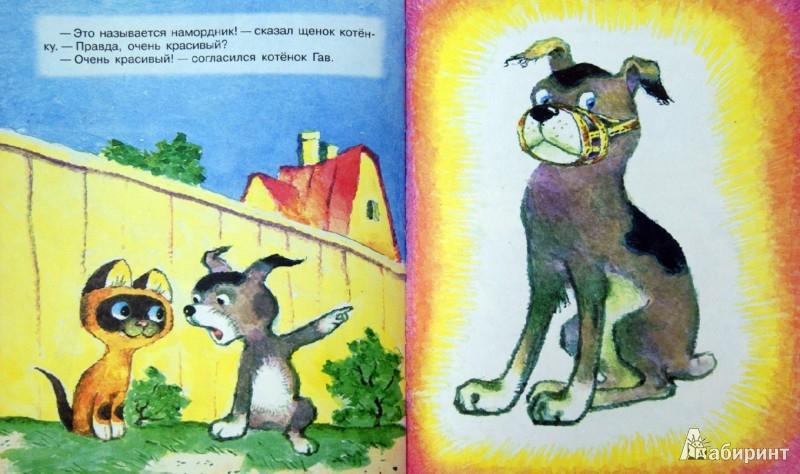 Иллюстрация 1 из 23 для Сказки - Григорий Остер | Лабиринт - книги. Источник: Лабиринт