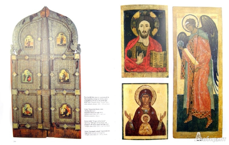Иллюстрация 1 из 2 для El Ermitage - Владимир Добровольский   Лабиринт - книги. Источник: Лабиринт