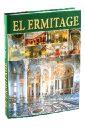 Альбом «Эрмитаж. Интерьеры» 256 страниц, исп. язык, Добровольский Владимир