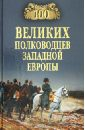 Шишов Алексей Васильевич 100 великих полководцев Западной Европы
