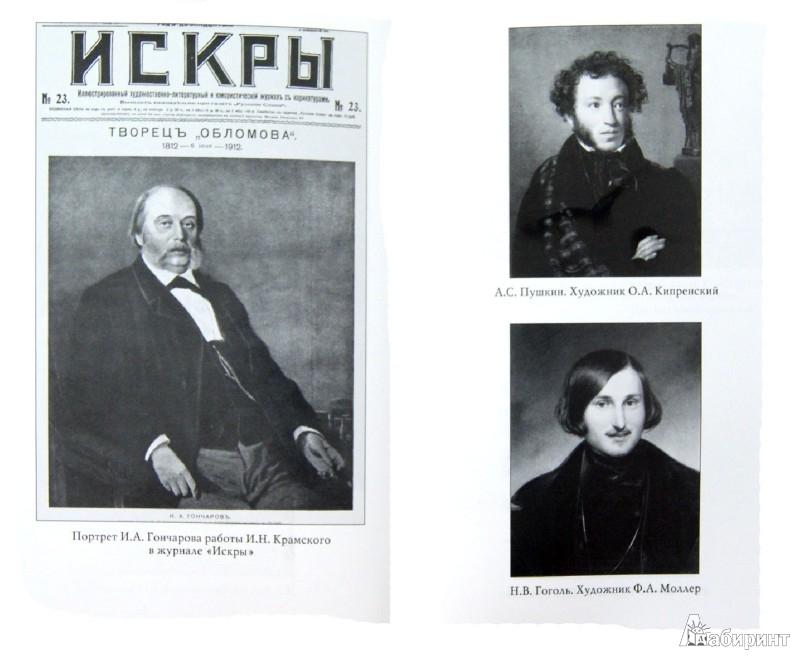 Иллюстрация 1 из 13 для Гончаров - Владимир Мельник | Лабиринт - книги. Источник: Лабиринт
