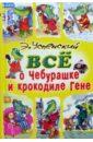 Успенский Эдуард Николаевич Все о Чебурашке и крокодиле Гене