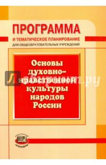 Программа и тематическое планирование. Основы духовно-нравственной культуры народов России