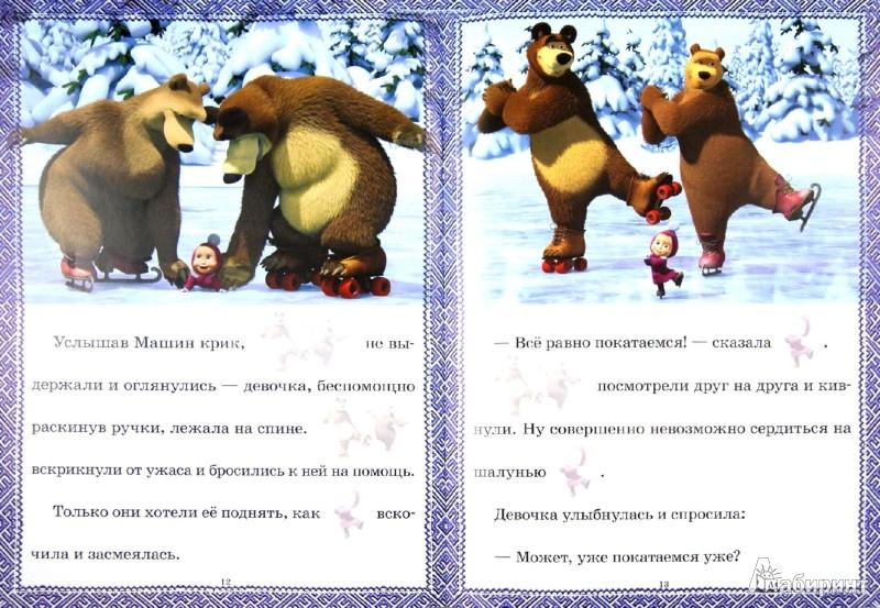 Иллюстрация 1 из 7 для Сказка с наклейками: Маша и Медведь. Праздник на льду - Нина Иманова | Лабиринт - книги. Источник: Лабиринт