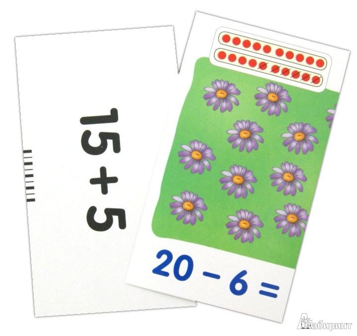 Иллюстрация 1 из 24 для Математика. Уровень 2. Гуси. Счет в пределах 20. Набор карточек - Куликова, Русаков   Лабиринт - книги. Источник: Лабиринт
