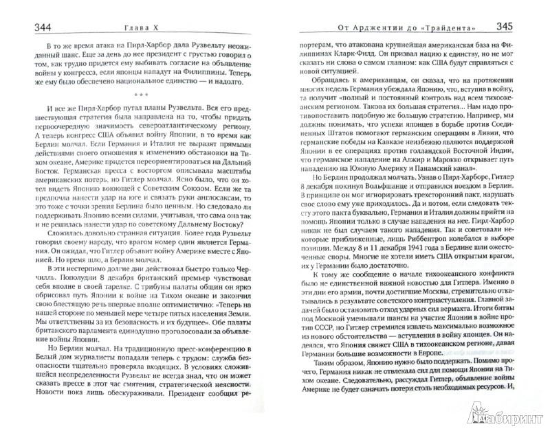 Иллюстрация 1 из 18 для Рузвельт - Анатолий Уткин | Лабиринт - книги. Источник: Лабиринт