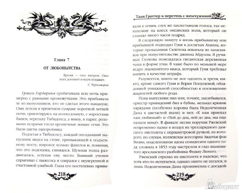 Иллюстрация 1 из 32 для Таня Гроттер и перстень с жемчужиной - Дмитрий Емец | Лабиринт - книги. Источник: Лабиринт