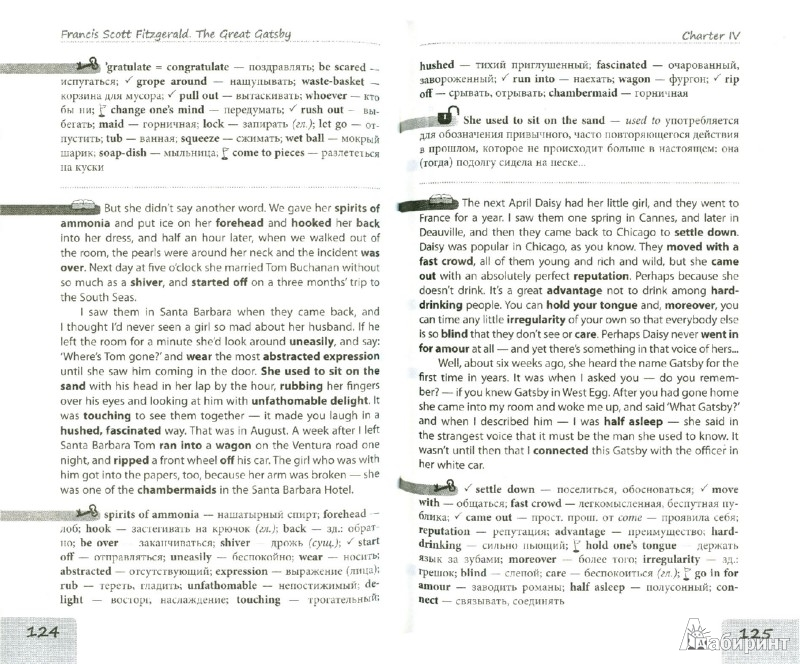 Иллюстрация 1 из 6 для Великий Гэтсби. Метод комментированного чтения - Фрэнсис Фицджеральд   Лабиринт - книги. Источник: Лабиринт