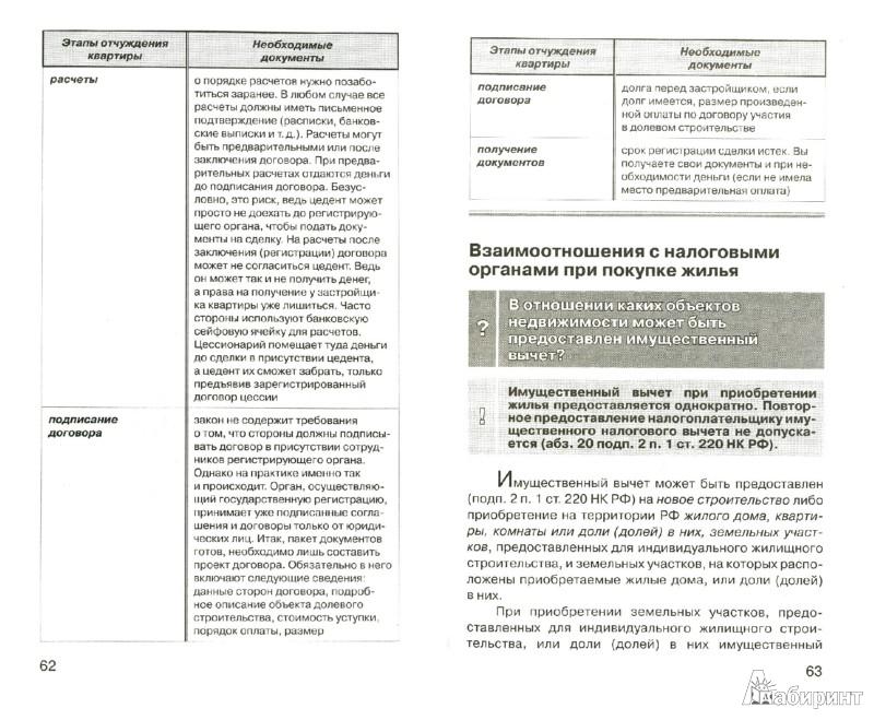 Иллюстрация 1 из 10 для Жилье: покупка и продажа - Унтерберг, Яскевич, Захарова | Лабиринт - книги. Источник: Лабиринт