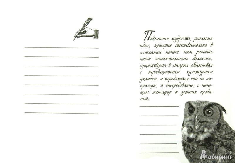 Иллюстрация 1 из 13 для Великая мудрость прощения. Как освободить подсознание от негатива - Дайер, Лаубер | Лабиринт - книги. Источник: Лабиринт