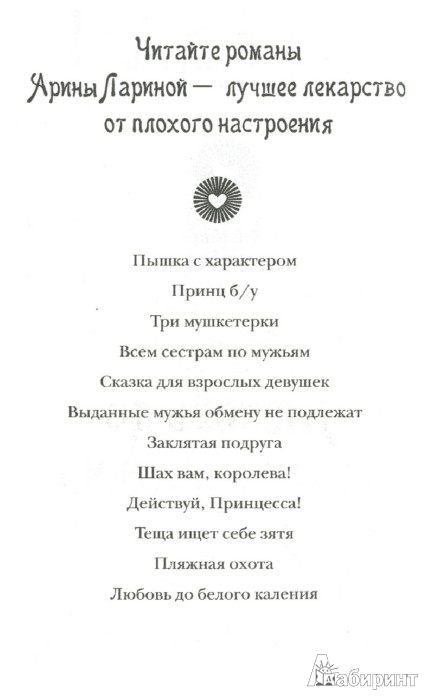 Иллюстрация 1 из 8 для Любовь до белого каления - Арина Ларина | Лабиринт - книги. Источник: Лабиринт
