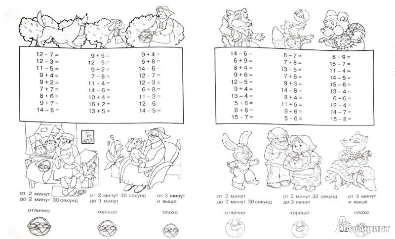 Картинки с примерами по математике для 3 класса
