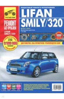 Lifan Smily/320 выпуск с 2008 года. Руководство по эксплуатации, техническому обслуживанию и ремонту сцепление lifan 320 320 330 520 520i620